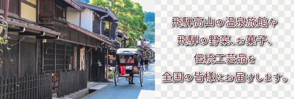 |飛騨高山|町おこし|名産・工芸品が揃うお土産屋|アンテナショップ||企画プランニング|あんき屋|